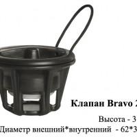 Клапан Bravo 2005