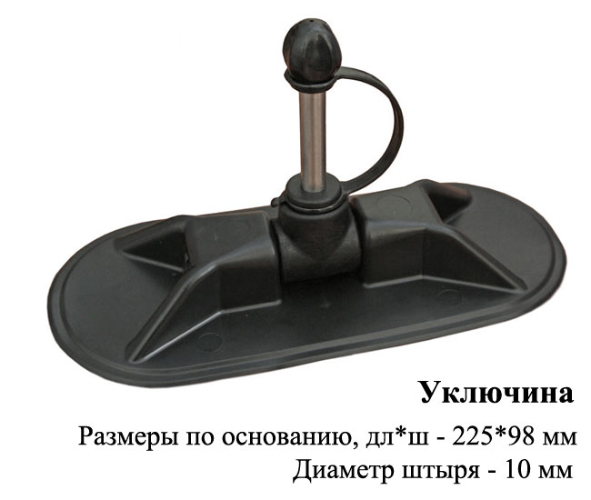 уключены для лодок пвх