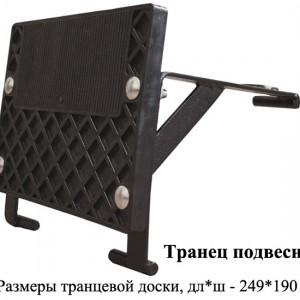 tran deshev